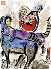Chagall Marc. From Paris Period. 1954