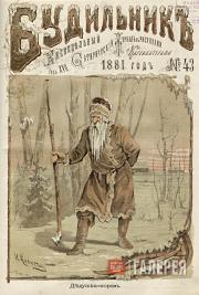 Ivan Klung, Isaac Levitan (?). Father Frost