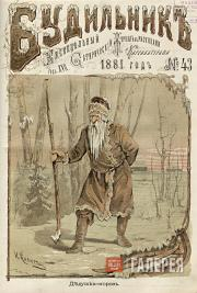 Ivan Klung, Isaac Levitan (?) Father Frost