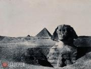 Maxime du Camp. Middle Egypt: the Sphinx