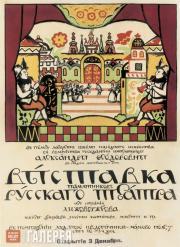Dmitry Stelletsky. Poster for Matinee au profit des artistes Russes resident en