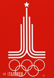 Arsentiev Vladimir. Emblem of the 1980 Moscow Olympic Games