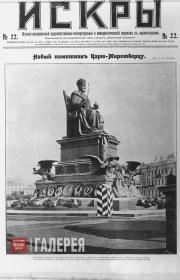 Opekushin Alexander. Monument to Alexander III in Moscow. 1912