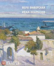 "Cover of the book ""Vera Favorskaya. Ivan Chekmazov. Creative heritage"""