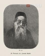 Верещагин Василий. Портрет раввина