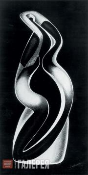 Archipenko Alexander. Space, Light, Transparency. 1948