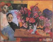 "Гоген Поль. ""Te Tiare Arani"" (""Цветы Франции""). 1891"