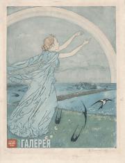 Якунчикова Мария. Неуловимое. 1895