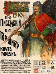 Рекламный плакат подписки на журнал «Нива» на 1910 год. 1909