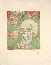 Yakunchikova Maria. Death and Flowers [A Skull on a Light Green Background with