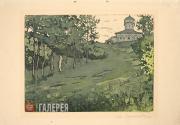 Yakunchikova Maria. Le Soir (Evening). 1894-1895