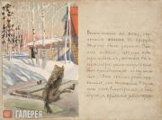 Polenova Yelena. Wolf over an Ice-Hole. 1886-1887