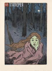Yakunchikova Maria. L'Effroi. 1890s. [1893–1895]
