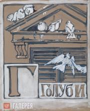 Yakunchikova Maria. Pigeons. Alphabet. 1900