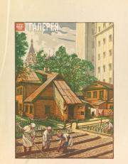 Sokolov Ivan A. Moscow Vegetable Gardens. 1944