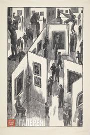 В.Н. Вакидин. На выставке. 1979