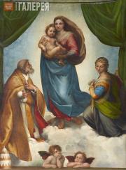 Raphael (Raffaello Sanzio da Urbino). The Sistine Madonna. 1512-1513