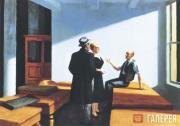 Хоппер Эдвард. Ночное совещание. 1949