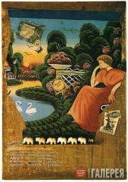 Voinov Vadim. Russia Is the Homeland of Elephants. 1983–1985