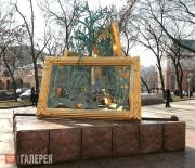 "Rukavishnikov Filipp. ""Inspiration"" Fountain. 2006"
