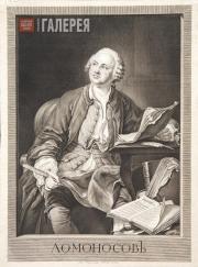 M. SCHREER. Portrait of Mikhail (Mihailo) Lomonosov. Mid-18th century
