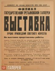 An exhibition poster. 1942