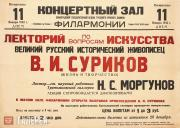 An exhibition poster