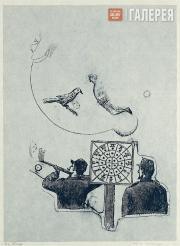 Эрнст Макс. Застрели луну. 1972