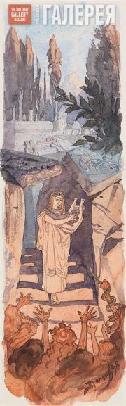 Polenov Vasily. Orpheus Descending to the Kingdom of the Underworld. 1898