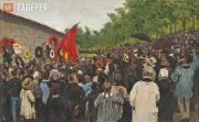 Repin Ilya. The Annual Memorial Meeting Near the Wall of the Communards in the C