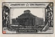 Mikhail MATORIN. The Great Tomb. 1929