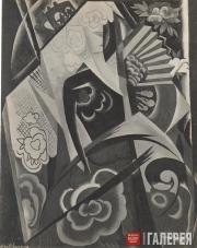 Goncharova Natalia. A Spanish Woman Dancing
