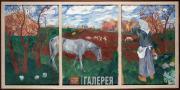 Goncharova Natalia. Early Spring. Triptych. 1908