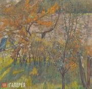 Larionov Mikhail. Garden. 1905-1907