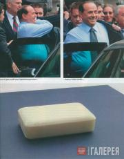 Gianni MOTTI. Clean Hands. (Berlusconi Soap). 2005