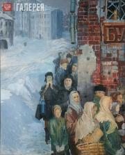Pimenov Yury. War Bread. 1941
