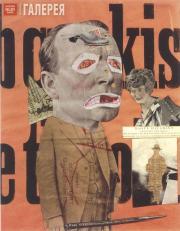 Raoul HAUSMANN. Art critic. 1919-1920