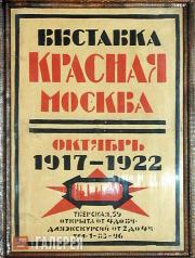 Poster for the First Exhibition Krasnaya Moskva (Red Moscow) in the Museum of th