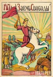 "Kuznetsov Pavel. Sketch for the poster ""Freedom Bonds"". 1917"