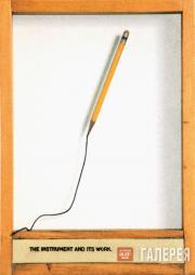 Луи КАМНИТЗЕР. Инструмент и его работа. 1976