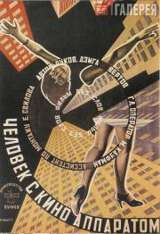 Poster for Dsiga Vertov's film «Man With The Camera». 1929