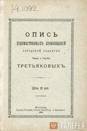Inventory List of Art Works in Pavel and Sergei Tretyakovs' Gallery