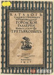 Catalogue of Pavel and Sergei Tretyakovs' City Art Gallery
