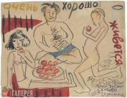 Ufimtsev Viktor. A Very Good Life Indeed. 1932