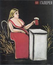 Pirosmani (Pirosmanishvili) Niko. Woman with a Mug of Beer