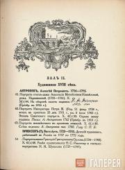 The page of Catalogue of Pavel and Sergei Tretyakovs' City Art Gallery