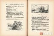 The spread of Catalogue of Pavel and Sergei Tretyakovs' City Art Gallery