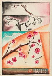 Goncharova Natalia. Les arbres en fleurs (Pommiers en fleurs). Pochoir sketch. L