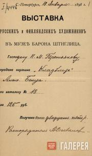 Квитанция с выставки русских и финляндских художников, выданная П.М.Третьякову