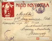 Envelope of Diaghilev's letter to Viktor Vasnetsov. December 2 1898